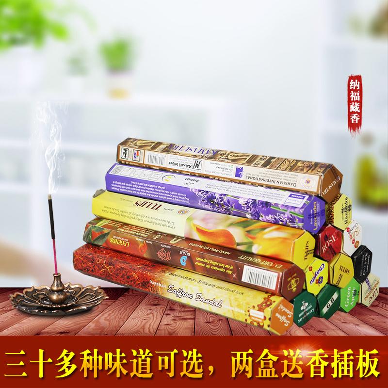 印度香正品进口家用室内熏香家庭去异味净化空气花香型薰衣草持久