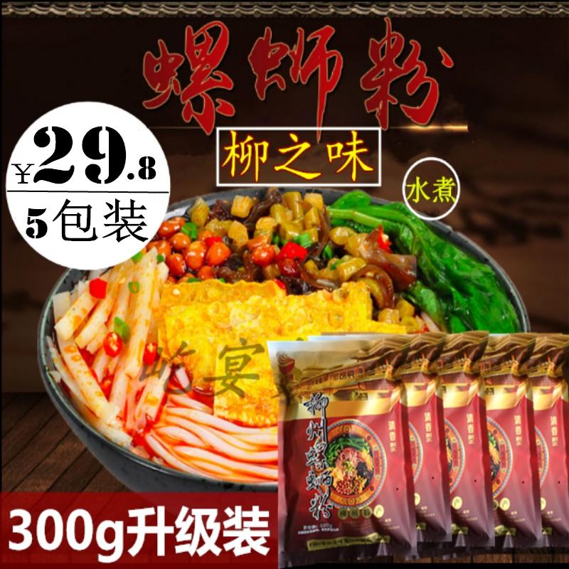 广西特产柳州螺蛳粉柳之味真空螺狮粉新鲜袋装螺丝粉300g*5袋包邮