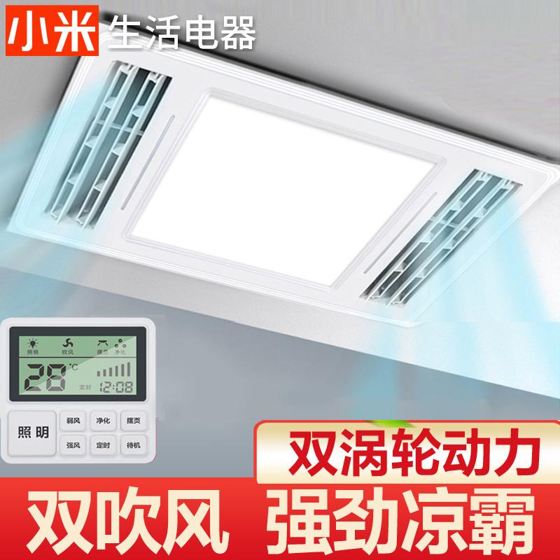 小米生活厨房凉霸嵌入式集成吊顶照明灯三合一换气电风扇卫生间冷