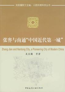 """张謇南通""""中国近代第一城"""" 吴良镛 等著 中国建筑工业出版社 9787112077441 正版现货直发"""