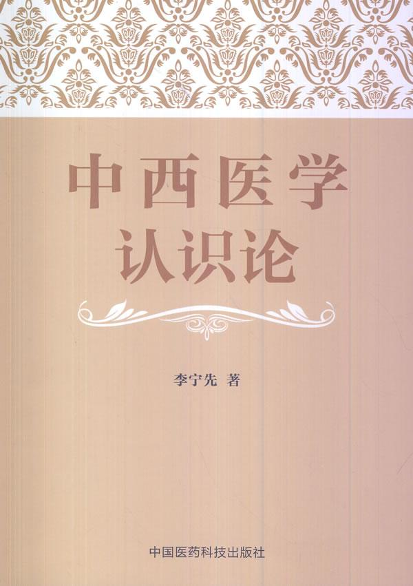 中西医学认识论 李宁先 9787506768023 中国医药科技出版社  正版现货直发
