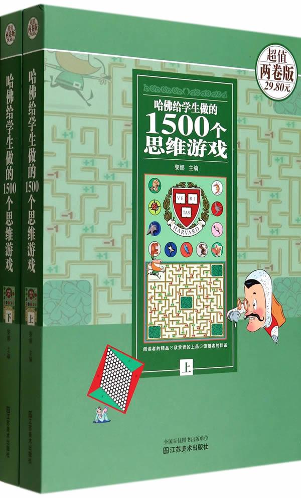 哈佛给学生做的1500个思维游戏,黎娜,江苏美术出版社9787534466380正版现货直发