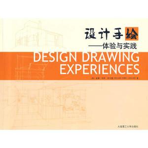 设计手绘体验与实践,劳卡德,侯兆铭,李丽,大连理工大学出版社9787561149898正版现货直发