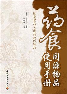 药食同源物品使用手册,于新,李小华,中国轻工业出版社9787501985715正版现货直发