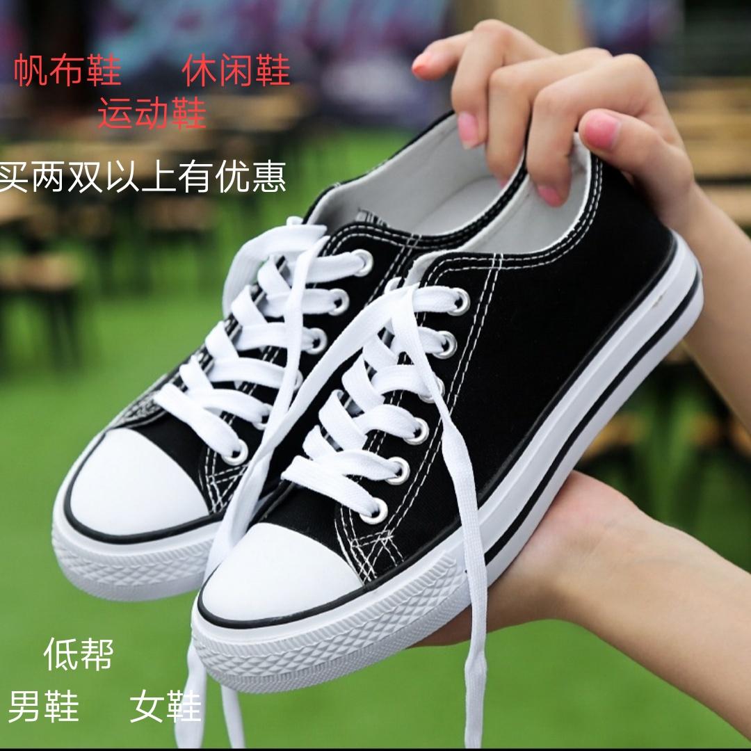 秋季夏季低帮帆布鞋女休闲男鞋运动鞋中青年系带潮鞋透气板鞋球鞋
