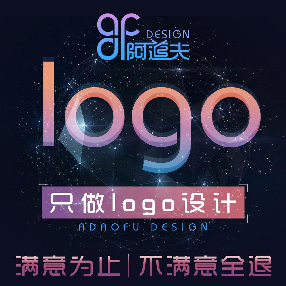 Logo дизайн оригинал компания товарный знак дизайн мультики марка шрифты бизнес марка VI дизайн удовлетворение вплоть до