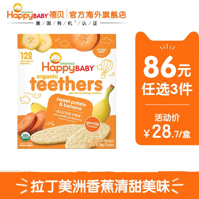 禧贝磨牙饼干HappyBaby辅食零食宝宝有机婴幼儿米饼香蕉甘薯的宝贝主图