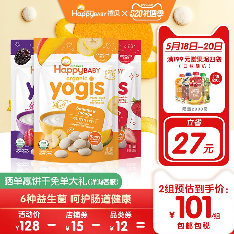 禧贝酸奶溶豆益生菌零食辅食3袋