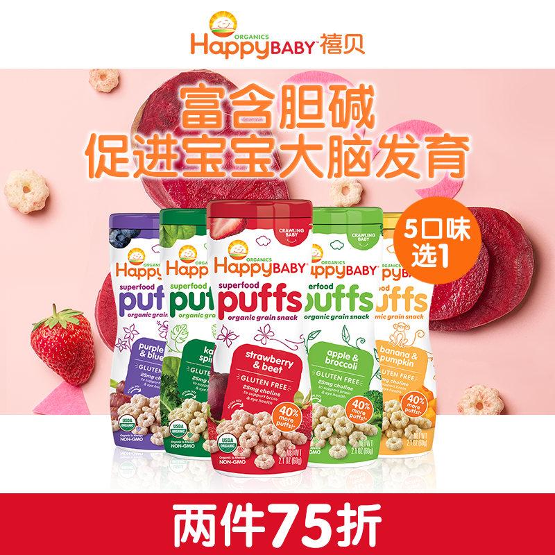 禧贝进口宝宝有机磨牙彩虹泡芙婴幼儿饼干苹果草莓香蕉南瓜味60g