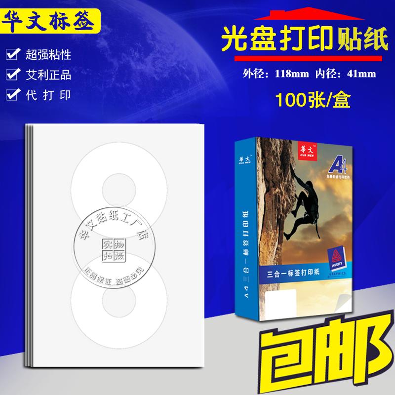 A4白色不干胶标签纸CD DVD光盘刻录碟片打印贴纸送软件包邮促销