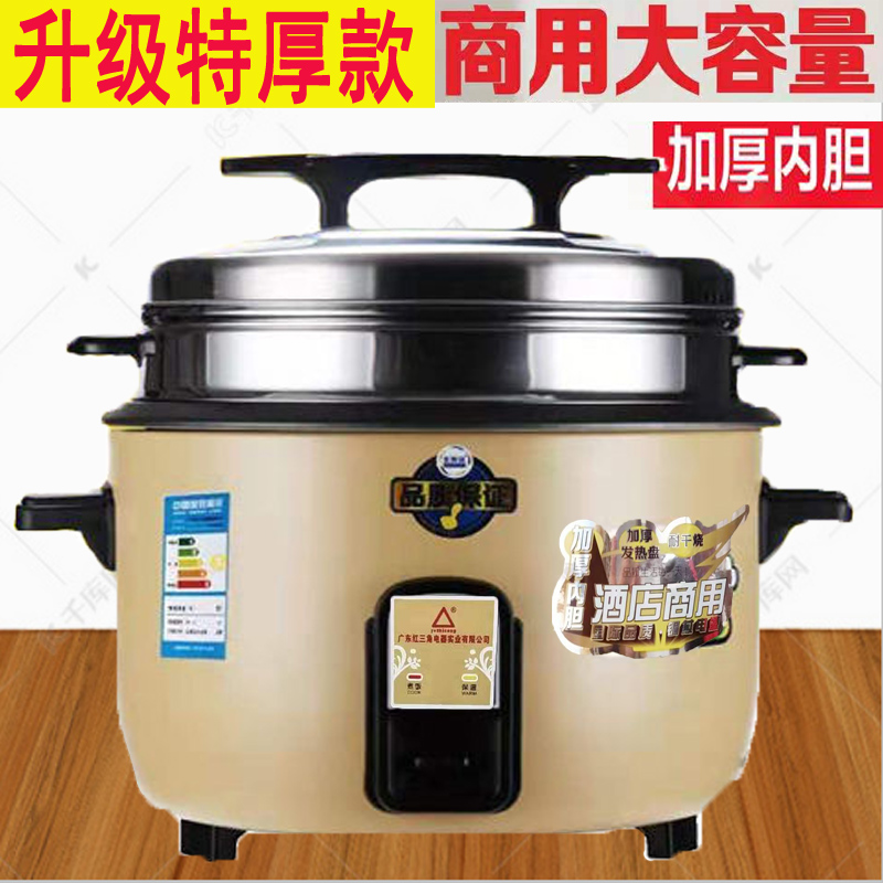 Authentic commercial rice cooker large capacity Hotel rice cooker 8l10l13l18l23l28l for many people