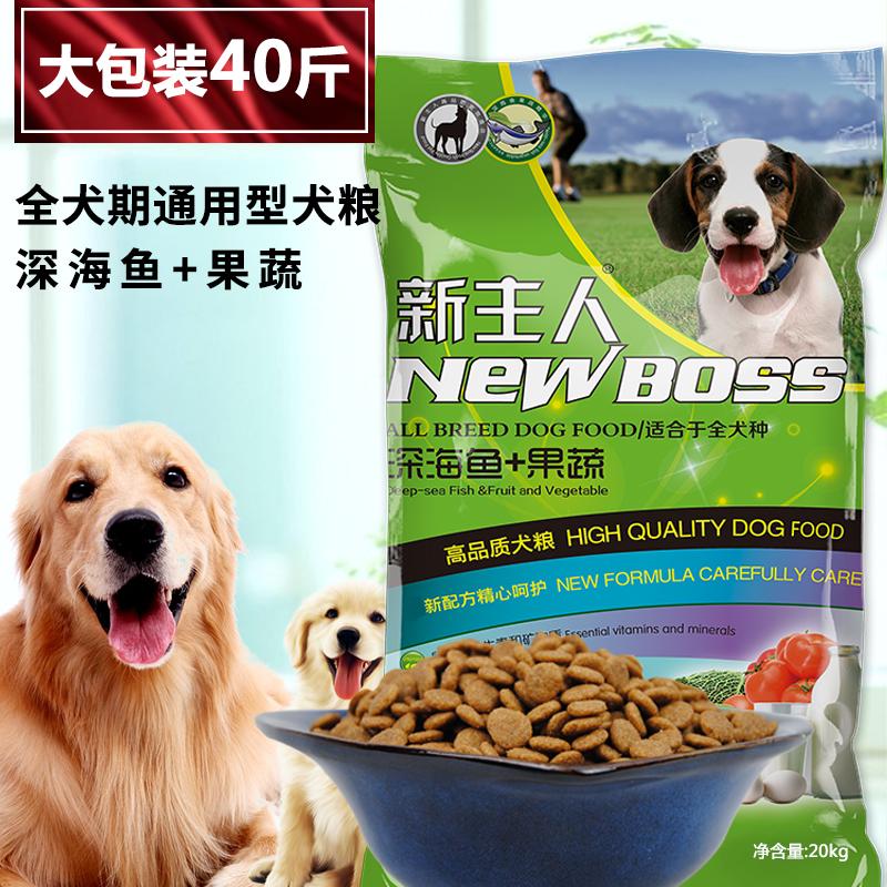 Package mail: Golden Labrador border shepherd Samoyed Tibetan mastiff adult dog puppies new owner dog food 20kg40kg