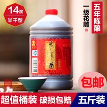 加饭特产桶装包邮半干型14度五年陈糯米花雕酒5斤绍兴黄酒