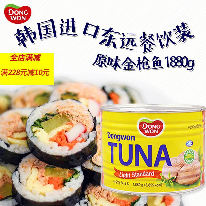 东远Dongwon金枪鱼罐头大罐餐饮装1880g拌饭炒饭意面披萨寿司饭团
