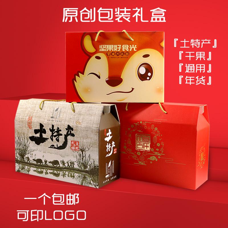 干果礼盒包装盒空春节送礼通用年货盒手提干货杂粮熟食坚果大礼包