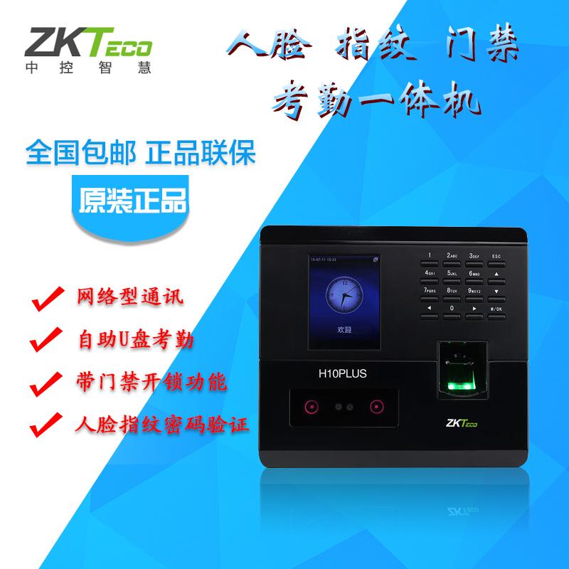 ZKTECO/中控智慧H10PLUS人脸指纹考勤机面部识别打卡机门禁一体机