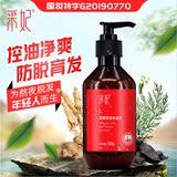 防脱育发洗发液控油去屑止痒生姜洗发水生发增发密发防掉发男女士