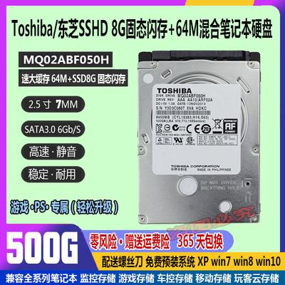 东芝SSHD固态混合500G笔记本硬盘MQ02ABF050H 500G 7mm混合500g