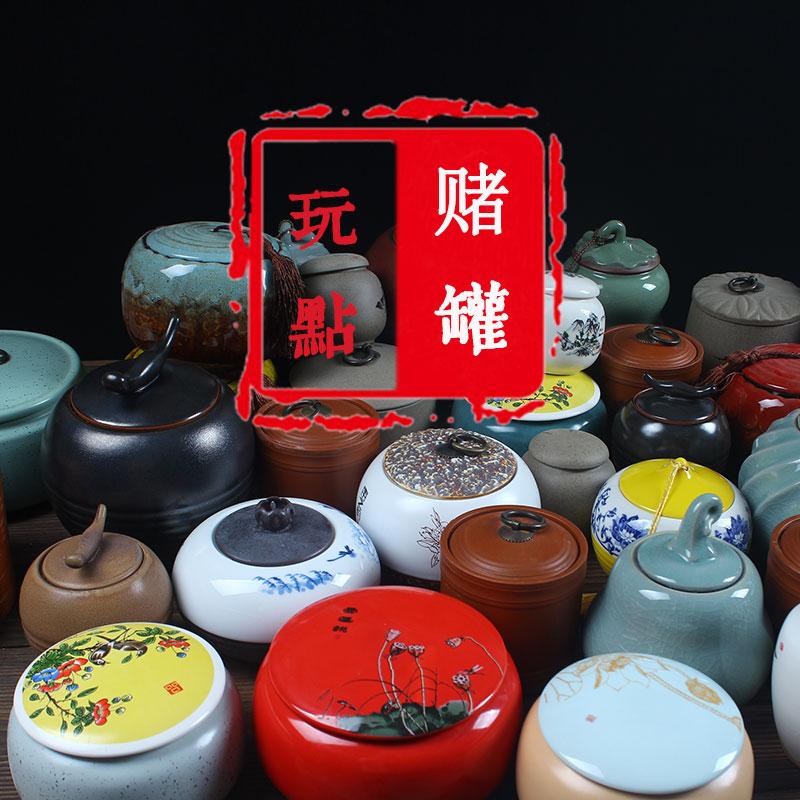 3个茶罐随机发货陶瓷存储密封罐 大小号神秘好玩紫砂醒茶叶罐
