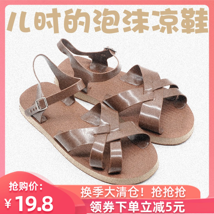 Foam sandals, mens antique, light beach shoes, old-fashioned summer hollowing trend, mens shoes, 80s Retro sandals.