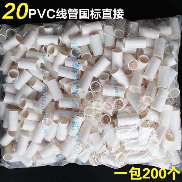 Специальное предложение PVC20 среда threading трубка гигабайт прямой pvc20 провод соединение труб глава пакет 200 месяцы