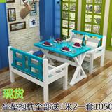 地中海实木桌椅彩色复古餐桌酒吧西餐厅快餐长方形奶茶店桌椅组合
