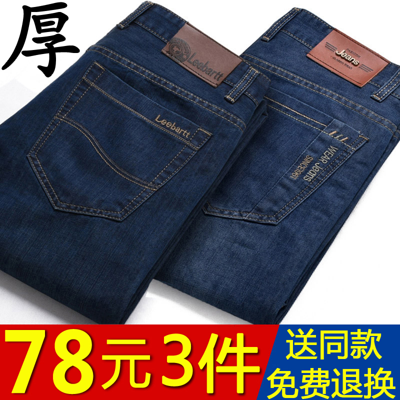 Spring and summer high waist jeans mens middle age loose straight elastic mens pants casual dad long pants mens spring and Autumn