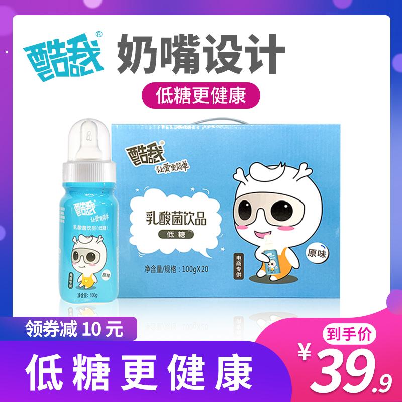 酷我儿童乳酸菌酸奶低糖奶嘴型饮品学生营养早餐牛奶100g*20整箱