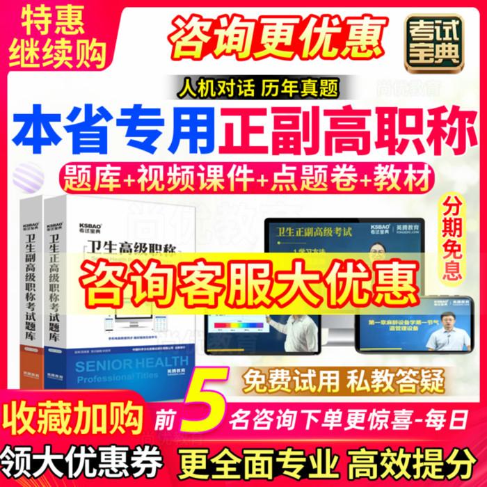 贵州省正副高 副高职称考试护理学 2020医学高级职称考试宝典题库