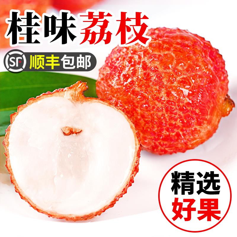 广东桂味荔枝超大新鲜水果当季整箱包邮顺丰5斤现摘现发增城荔枝
