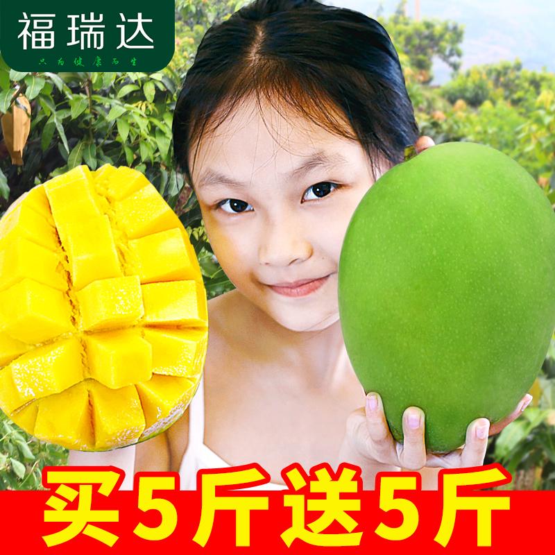 凯特大芒果水果新鲜批发包邮当季整箱10斤大果攀枝花特产现摘
