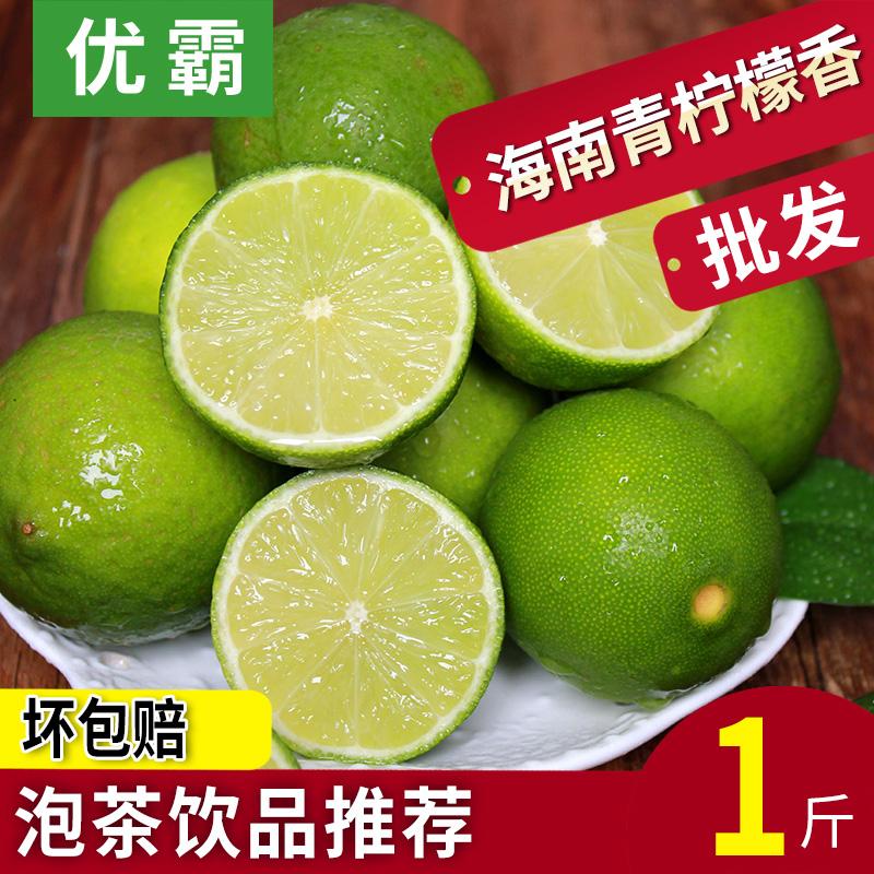 优霸 海南青柠檬无籽 1斤 新鲜水果小青柠香水柠檬皮薄 坏包赔