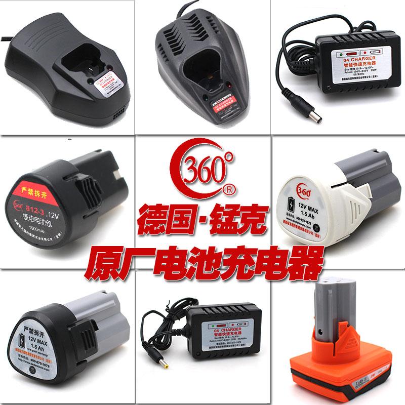 正品锰克360电钻充电器座充12v锂电充手电钻锂电池包电动螺丝8101