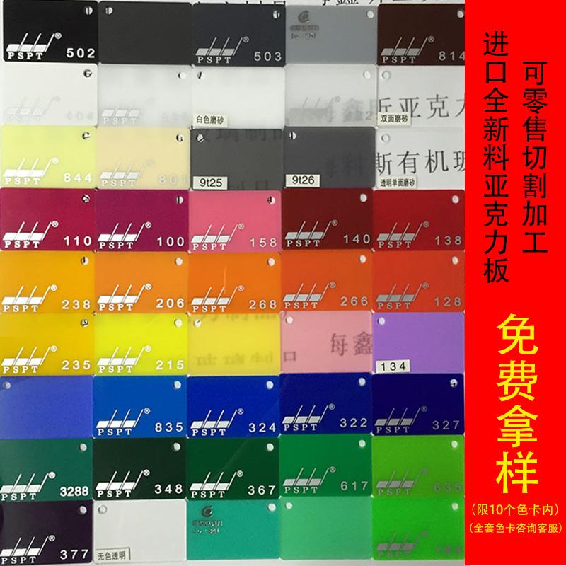 Продаётся напрямую с завода органическое стекло доска цвет акрил доска цвет полупрозрачная скраб акрил доска заказ работа