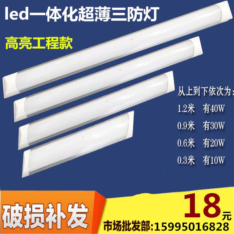 LED integrated dustproof three proof lamp double tube fluorescent lamp ceiling energy saving lamp bracket ultra thin anti fog
