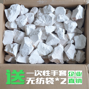 生石灰块10斤家用室内房间粉干燥剂