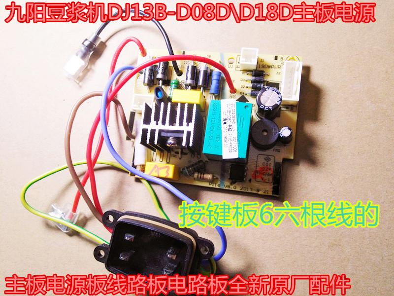 九阳豆浆机DJ13B-  D08D  D18D主板电源板线路板电路板全新原D08D