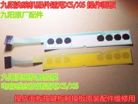 九阳洗碗机触控膜电容感应按键适用X5/X6x8x3x10原装配件维修用