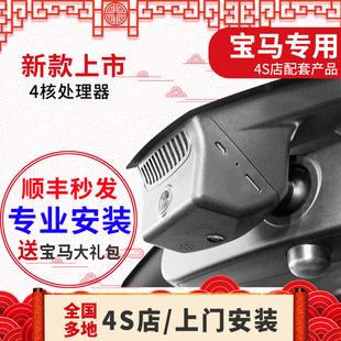 海圳寶馬行車記錄儀原廠專用7系X1新3系325li530X3X4隱藏式525X5