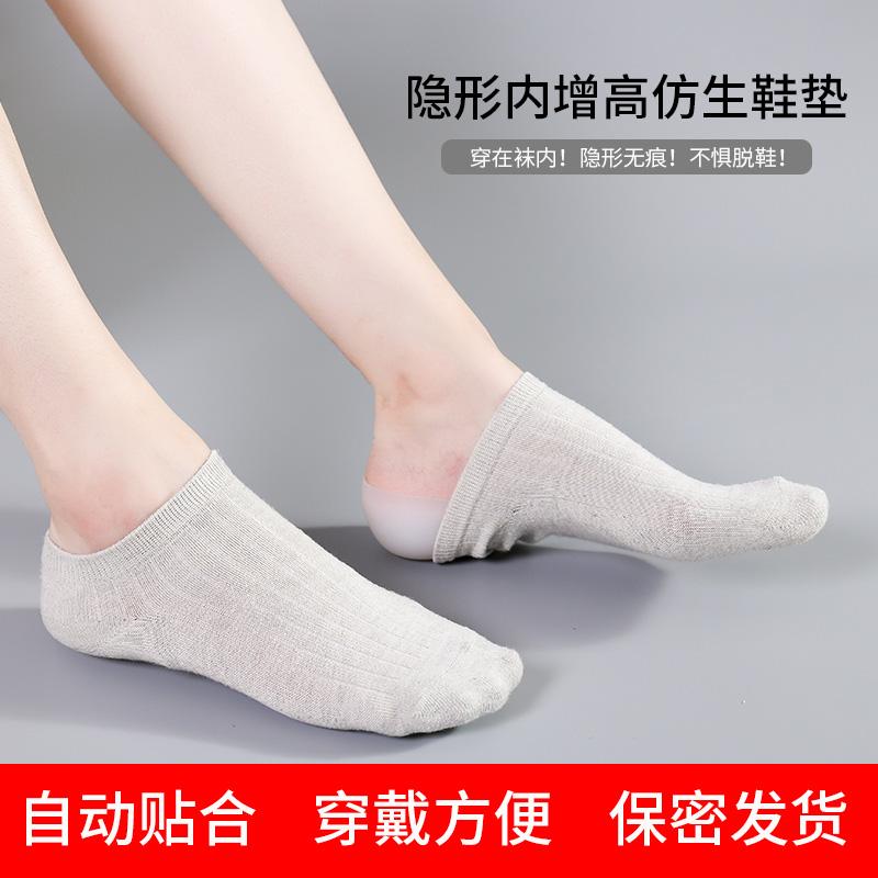 内增高鞋垫女士男式隐形休闲运动鞋硅胶增高垫半垫多层可调高35cm