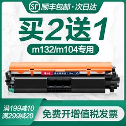 适用惠普m132a硒鼓M132nw/snw M132fw/fn/fp粉盒HP18A CF218A墨盒