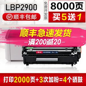 佳能LBP2900打印机硒鼓MF4010b mf4012b晒鼓303墨盒m1005 L11121E
