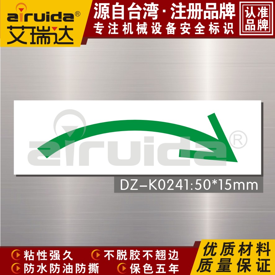 Green arrow shall be pasted on the pipe label dz-k0241 in clockwise direction