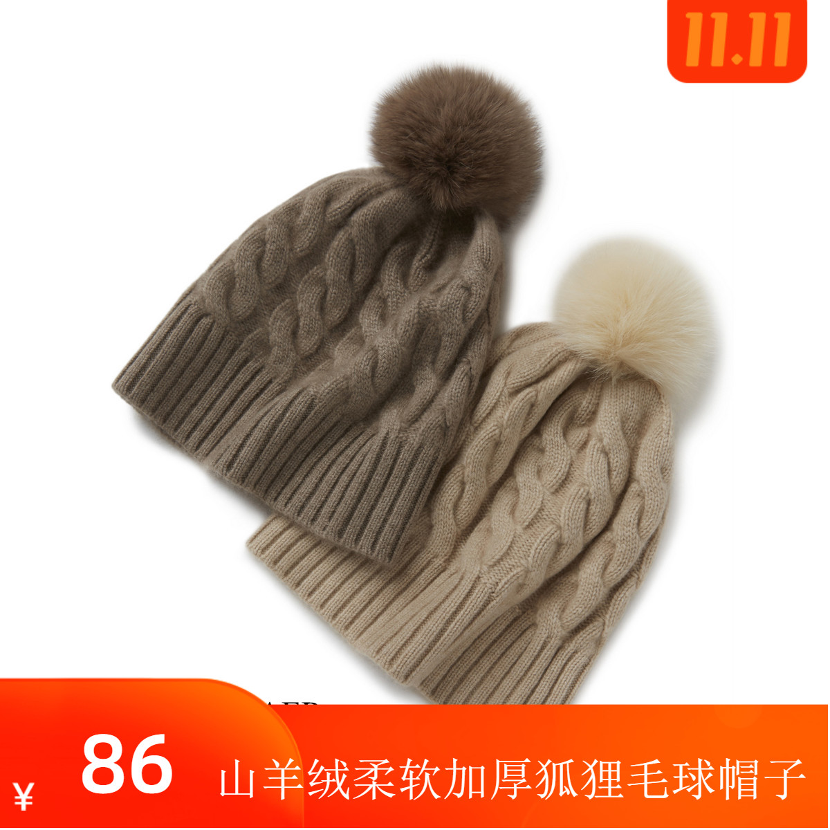 Export Yidan winter thickened pure cashmere cap childrens knitting twisted fox hair ball wool ear cap