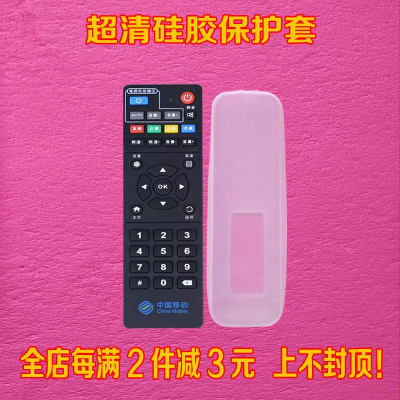中国移动遥控器套 高清透明机顶盒遥控板硅胶套 防尘水防摔保护套