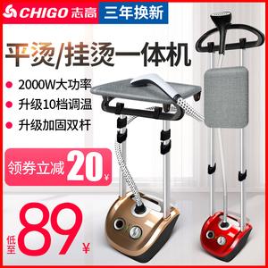 志高2000W蒸汽挂烫机家用小型迷你手持挂立式电熨斗衣服双杆正品