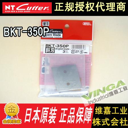 オリジナル輸入日本NT Cutter BKT-350 P斜め刃刃刃刃刃KT-2000 GP替刃3枚セット