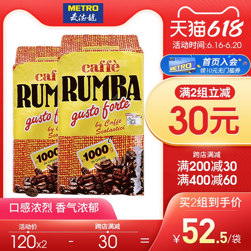 麦德龙 意大利原装进口 RUMBA特香咖啡豆1kgx2包 意式咖啡现磨