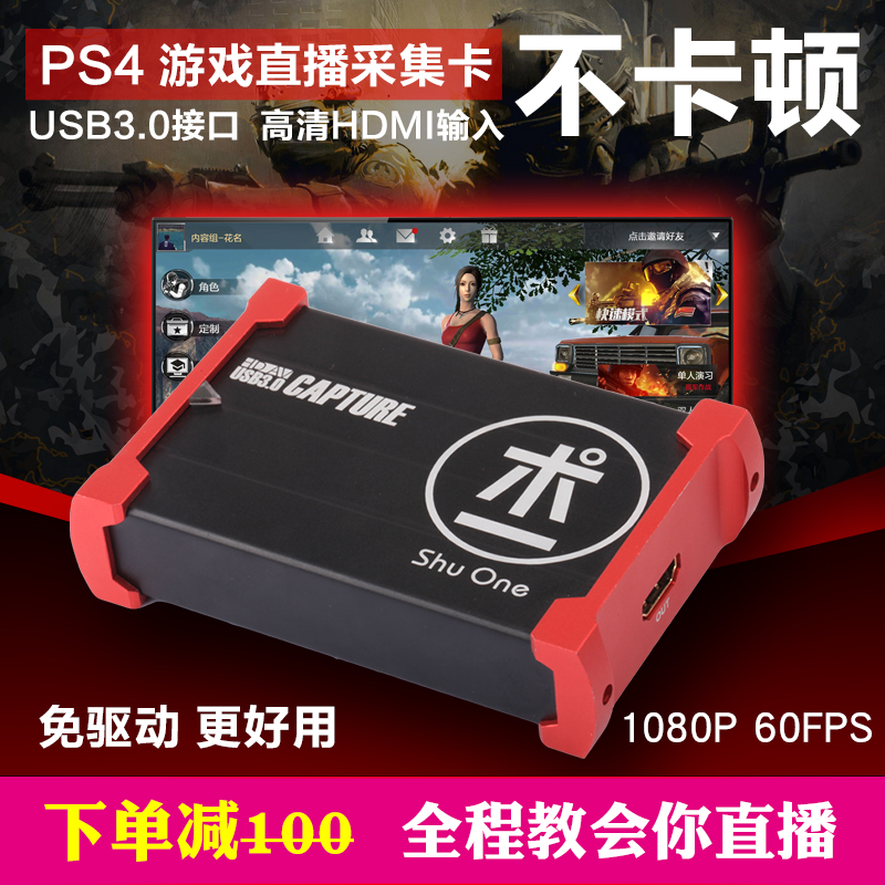 Техника один USB3.0HDMI видео коллекция коллекция карта hd PS4 борьба рыба OBS компьютер главная эвм игра живая 1080p