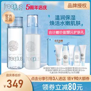 芙丽芳丝水乳修护乳液日本化妆水